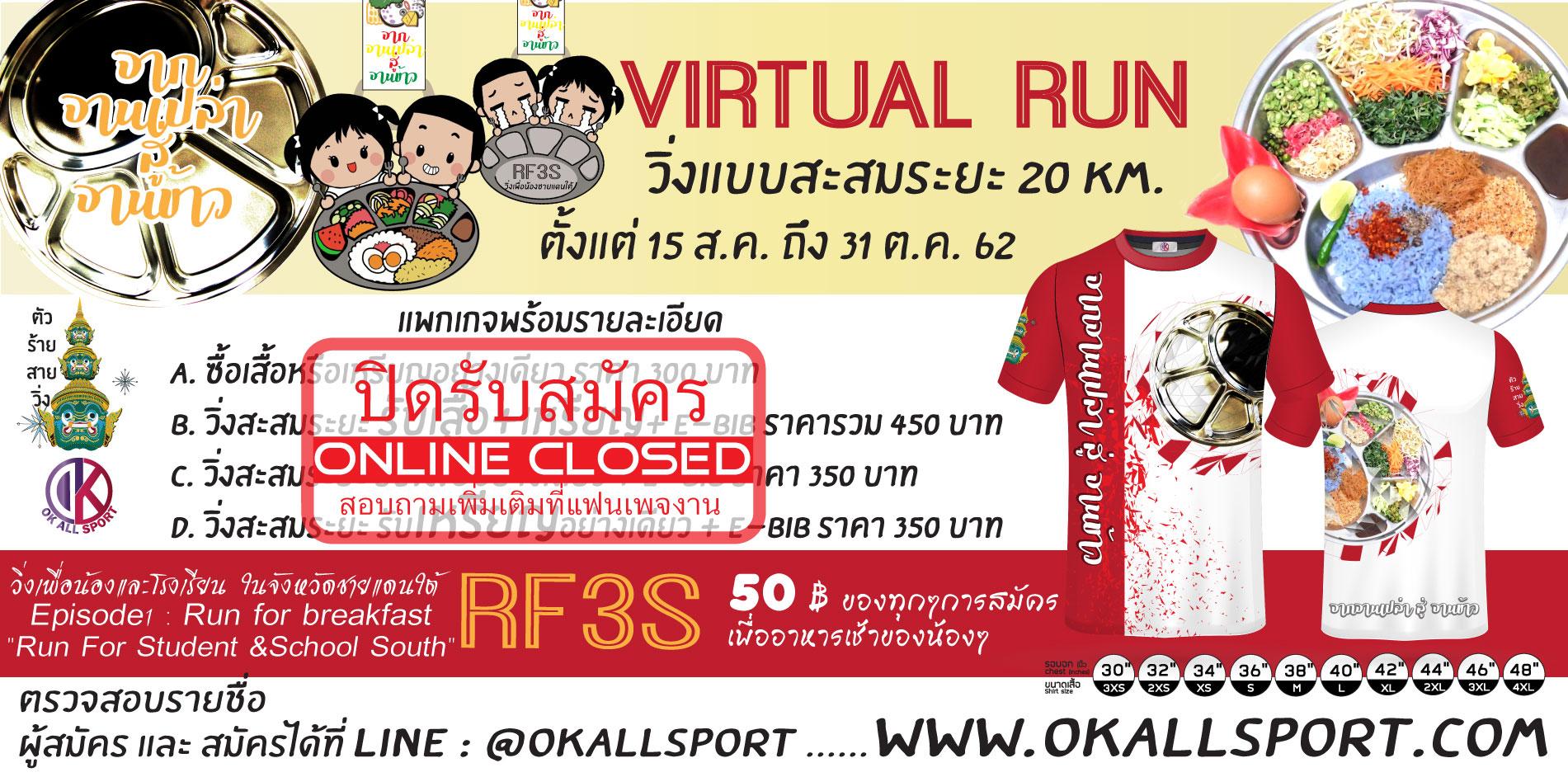 """""""จากจานเปล่า สู่จานข้าว"""" Virtual Run"""