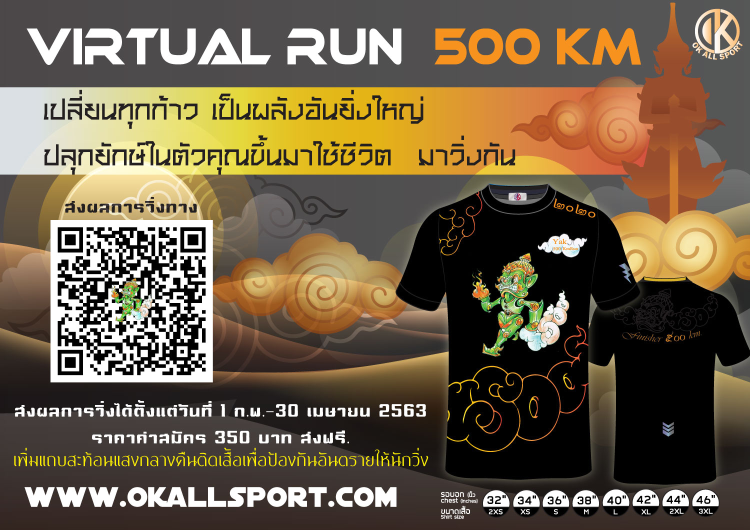 Virtual Run  500 km