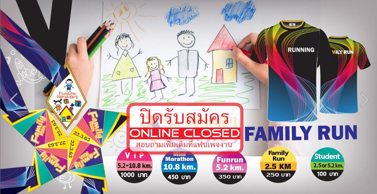Family Run โรงเรียนวัดบางศาลา ครั้งที่ 2