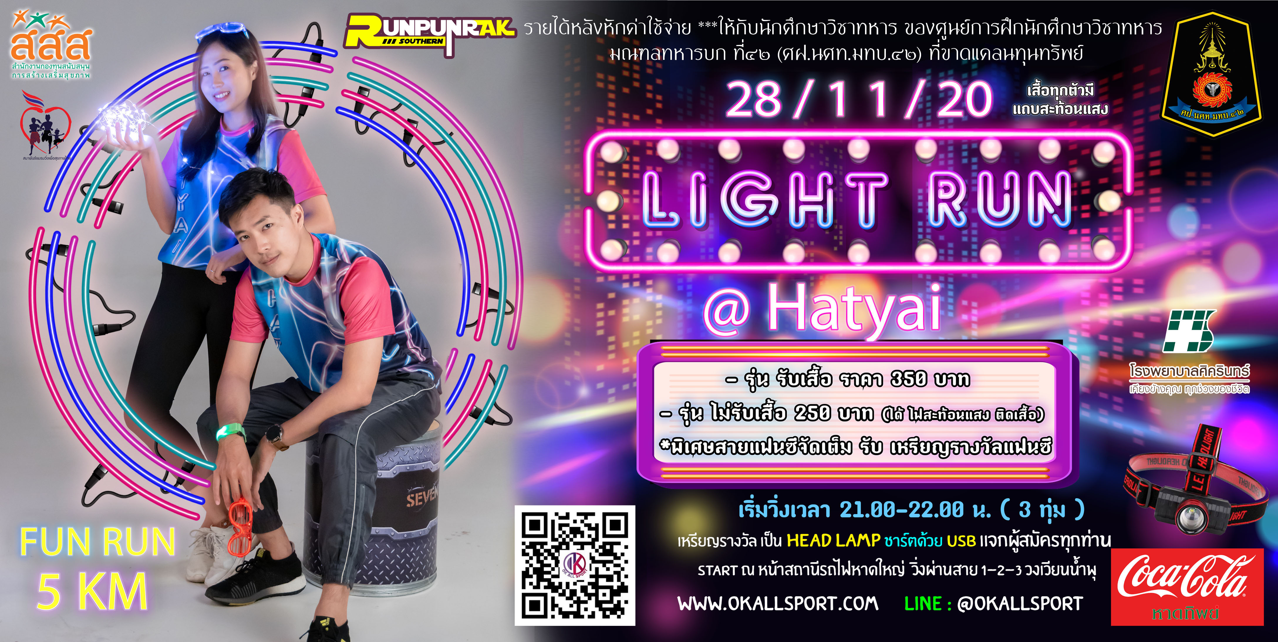 วิ่ง Light Run @ Hatyai