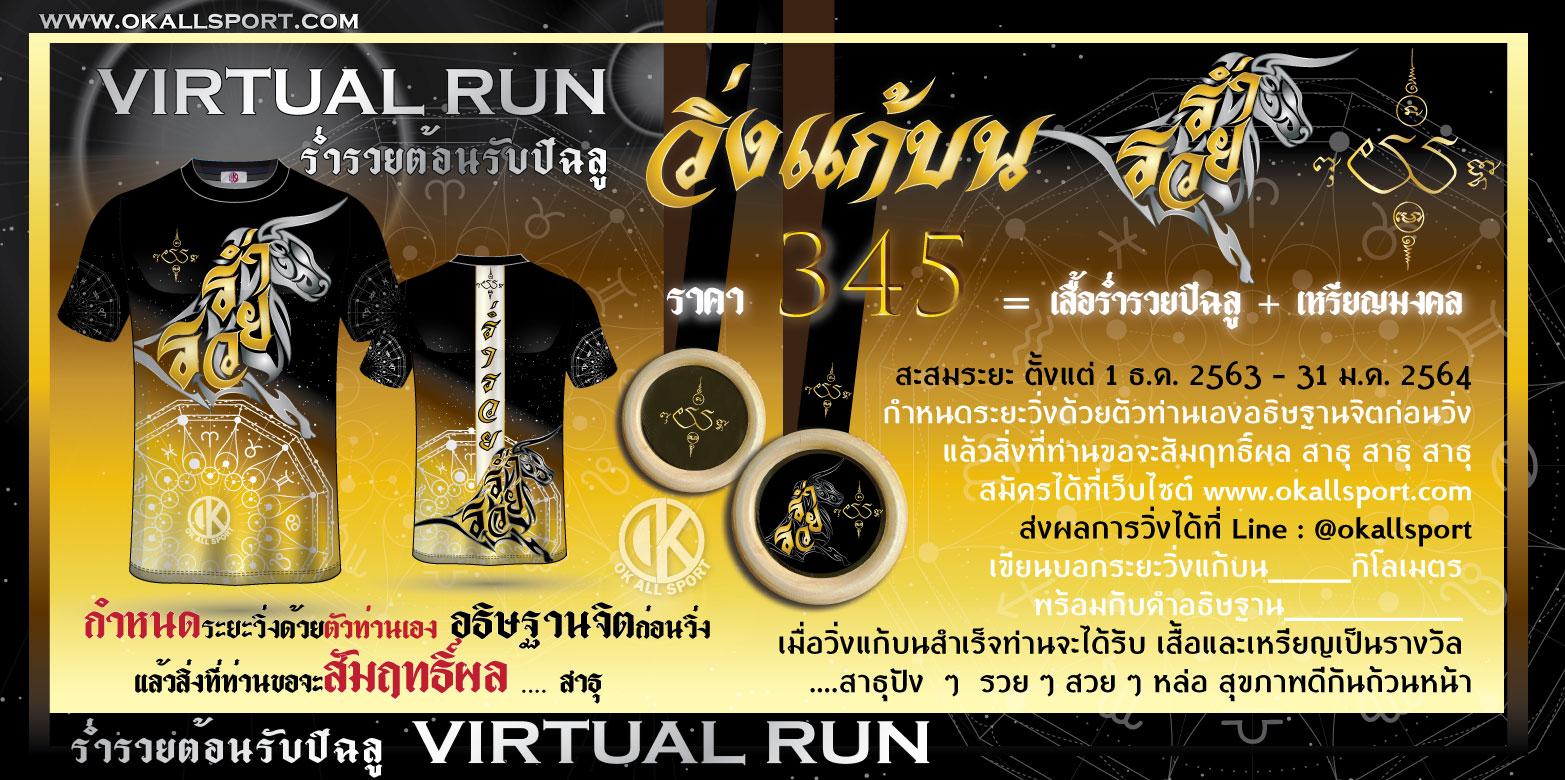 วิ่งแก้บน VIRTUAL RUN ร่ำรวยต้อนรับปีฉลู